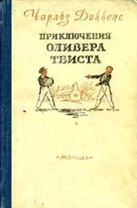 Oliver Twist, Dickens. Russian
