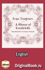 A House of Gentlefolk. Ivan Turgenev (English)