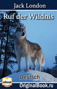 Ruf der Wildnis. Jack London (Deutsch)