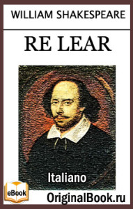 Re Lear. William Shakespeare