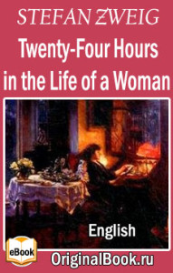 24 Hours in the Life of a Woman. S. Zweig (English)
