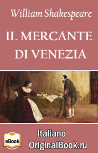 Il mercante di Venezia - William Shakespeare