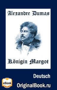 А. Dumas. Königin Margot